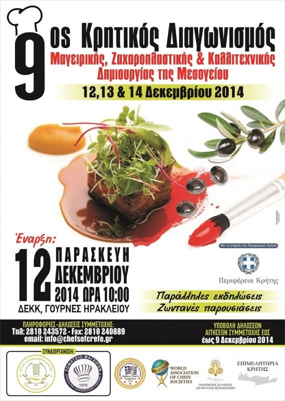 9ος Κρητικός Διαγωνισμός Μαγειρικής,Ζαχαροπλαστικής και Καλλιτεχνικής Δημιουργίας της Μεσογείου