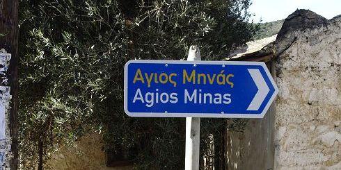 η πινακίδα πλέον δείχνει Άγιος Μηνάς, όχι Κακοκάμωτες...