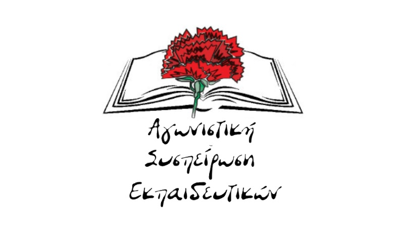 Ο τρόπος που ανοίγει η κυβέρνηση τα σχολεία στο νομό Λασιθίου είναι εγκληματικός!