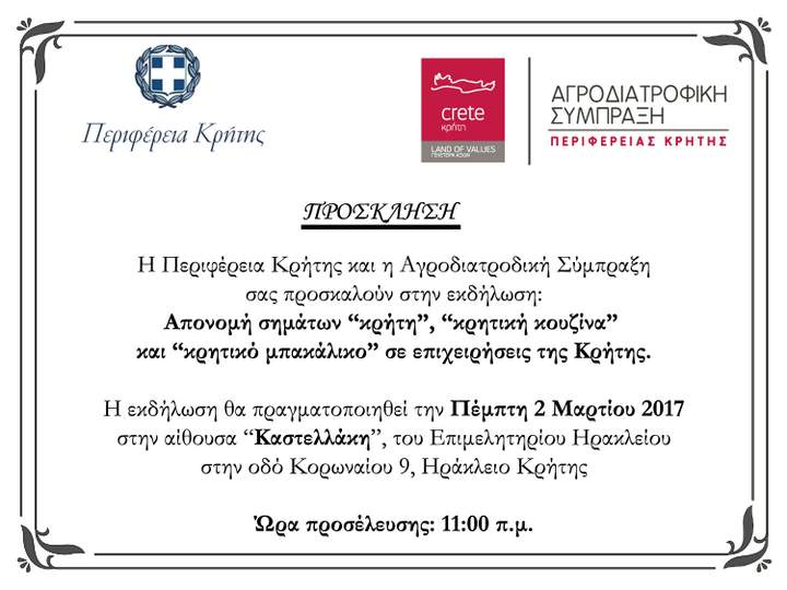 Εκδήλωση απονομής σημάτων Κρήτη, Κρητική κουζίνα & κρητικό μπακάλικο