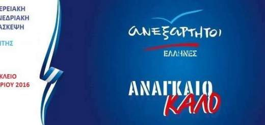 ΑΝΕΛ περιφερειακή προσυνεδριακή συνδιάσκεψη Κρήτης