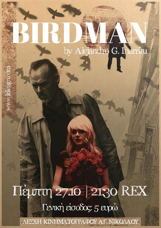 Birdman, από τη Λέσχη Κινηματογράφου Αγίου Νικολάου