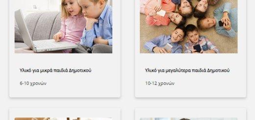 """Νέο ψηφιακό εκπαιδευτικό υλικό """"Βack to school"""""""