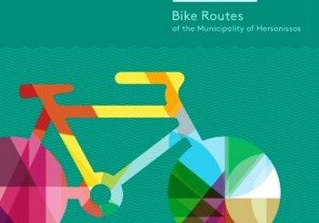 ποδηλατικός τουρισμός