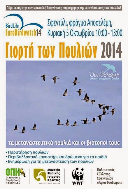 Γιορτή των Πουλιών στο Φράγμα του Αποσελέμη - Κυριακή 05/10/2014