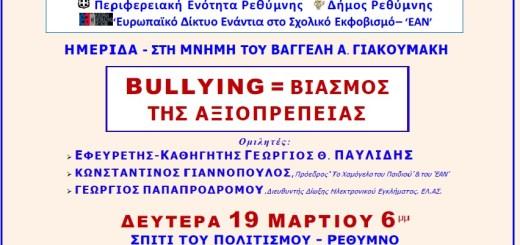 Bullying = βιασμός της αξιοπρέπειας, ημερίδα στη μνήμη Γιακουμάκη