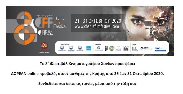 online προβολές του 8ου Φεστιβάλ Κινηματογράφου Χανίων