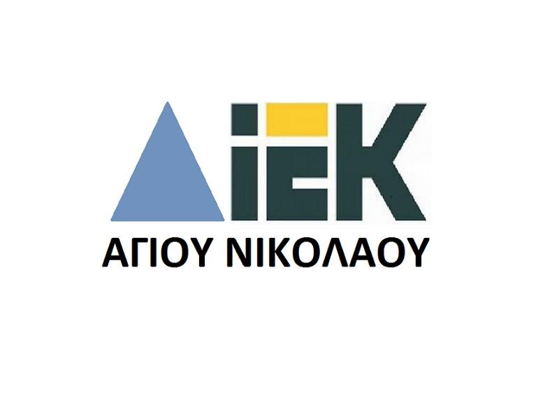 Έναρξη Γ ' φάσης εγγραφών στο ΔΙΕΚ Αγίου Νικολάου