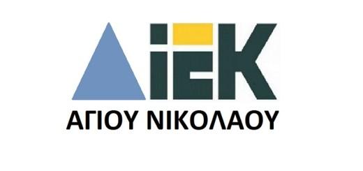 Συνεχίζονται οι εγγραφές στο ΔΙΕΚ Αγίου Νικολάου έως και την Πέμπτη 24-09-2020