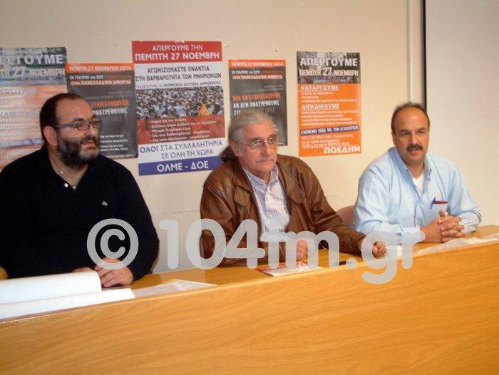 Μανουσάκης, Αντωνόπουλος, Καλλιμάντζαλης