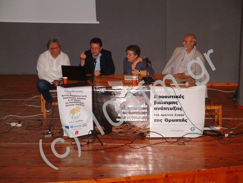 μία από τις συνεδρίες, από αριστερά, Δασκαλάκης, Προμπονάς, Σφακιανάκη, Χαμηλός,