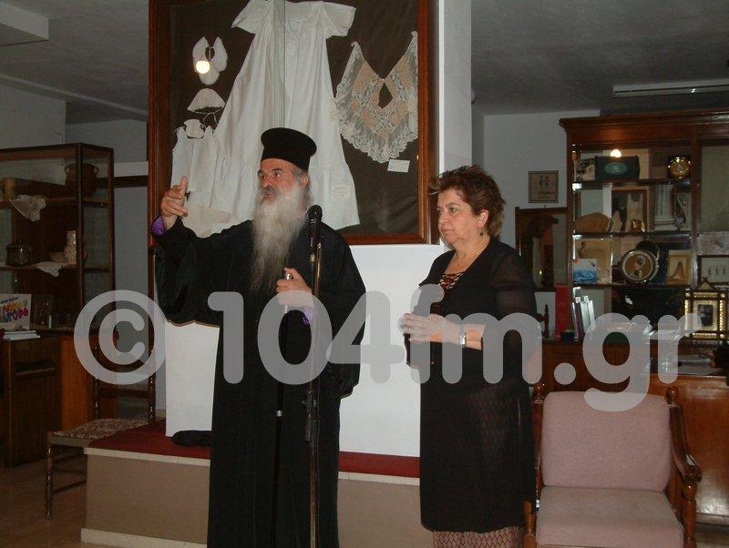 κλείνοντας την εκδήλωση, ο Μητροπολίτης Πέτρας και η πρόεδρος Παρούλα Κουτσάκη