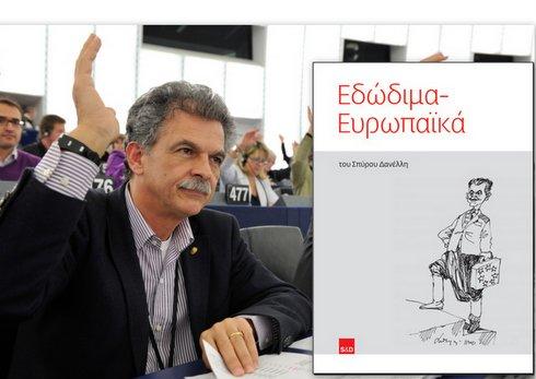 ο πρώην δήμαρχος Χερσονήσου και ευρωβουλευτής Σπύρος Δανέλλης