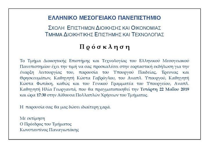 Το ΤΕΙ μετονομάζεται Μεσογειακό Πανεπιστήμιο