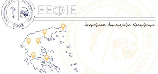 Ιατρική Απόβαση 2016 στη Κρήτη