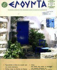 Ελούντα 54ο τεύχος