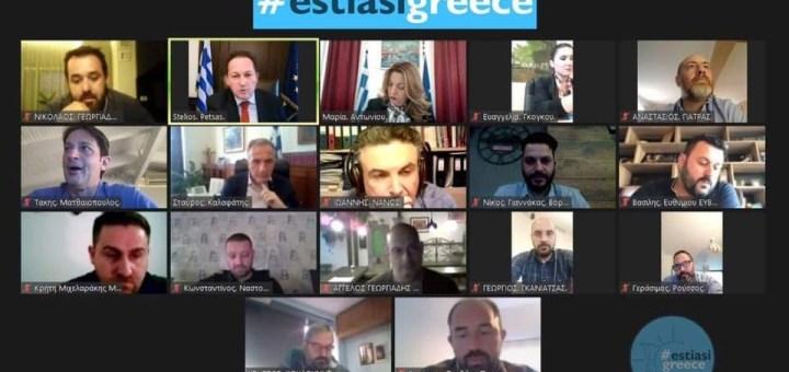 Τηλεδιάσκεψη estiasigreece με τον αναπληρωτή Υπουργό Εσωτερικών