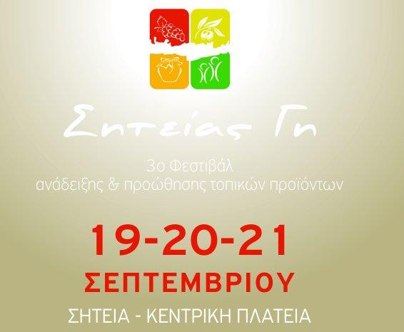 3ο Φεστιβάλ Προώθησης και Ανάδειξης  των Τοπικών Προϊόντων του Δήμου Σητείας «Σητείας Γη»