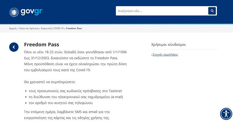 Σε λειτουργία η πλατφόρμα Freedom Pass: Data