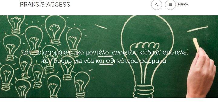 Ανοιχτό Φάρμακο στην Ελλάδα, πρώτη συνάντηση πρωτοβουλίας