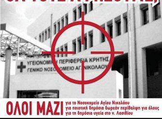 Γ.Ν.Α.Ν., αφίσα