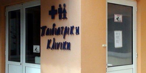 Παιδιατρική κλινική