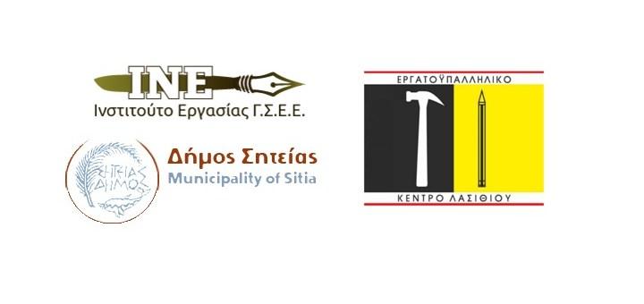 Δια ζώσης νομική πληροφόρηση του ΙΝΕ ΓΣΕΕ στο δήμο Σητείας
