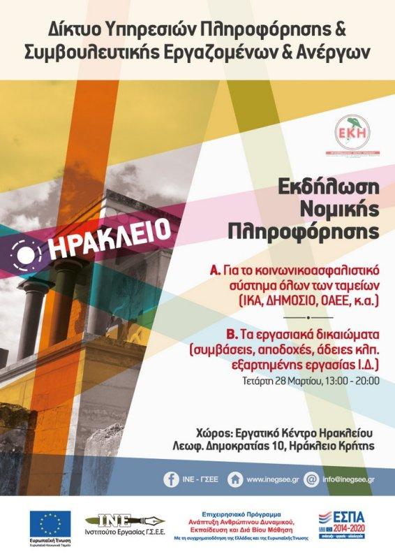 Δωρεάν Υπηρεσίες Νομικής Πληροφόρησης στο Ηράκλειο