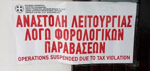 Σφράγιση καταστήματος λόγω φορολογικών παραβάσεων
