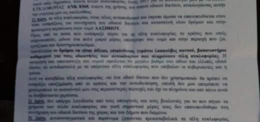 Γερακιανάκης Μανώλης, επώνυμη καταγγελία