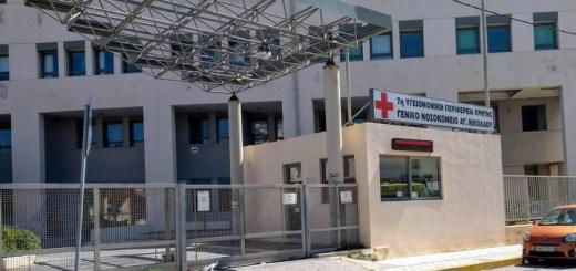 τροποποίηση λειτουργίας των Μονάδων Πρωτοβάθμιας Φροντίδας Υγείας Κρήτης