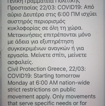 Διπλό μήνυμα προειδοποίησης από τη πολιτική προστασία