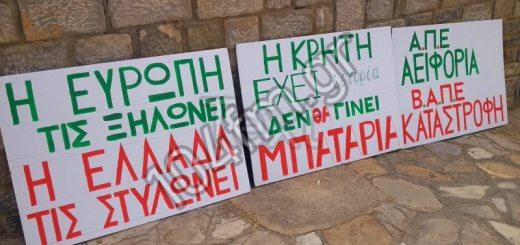 παράσταση διαμαρτυρίας στην Εφορεία Αρχαιοτήτων Λασιθίου