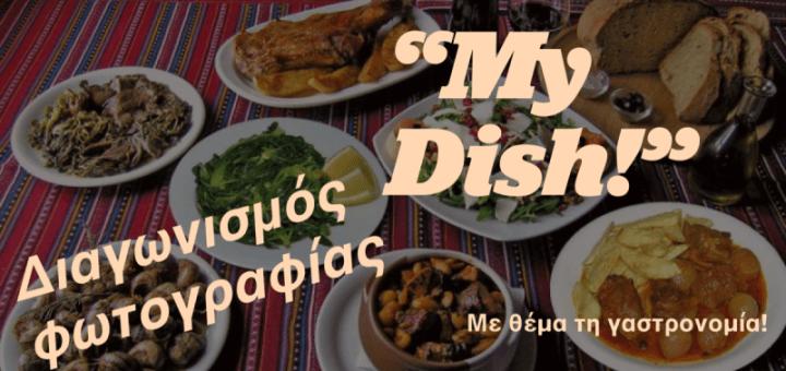 Διαγωνισμός Φωτογραφίας My Dish