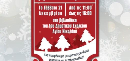 ΗΜΕΡΑ ΑΝΟΙΧΤΗΣ ΒΙΒΛΙΟΘΗΚΗΣ με άρωμα χριστουγεννιάτικο στο 1Ο Δ.Σ. Αγίου Νικολάου!