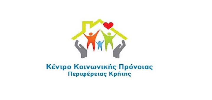 Έκτακτη οικονομική ενίσχυση του προσωπικού των Κέντρων Κοινωνικής Πρόνοιας