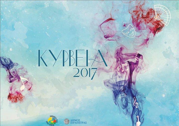 Κύρβεια 2017 πρόγραμμα Πολιτιστικών Εκδηλώσεων Δήμου Ιεράπετρας
