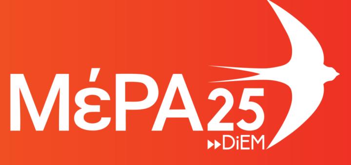 ΜέΡΑ25, το νερό είναι δημόσιο αγαθό και ανθρώπινο δικαίωμα