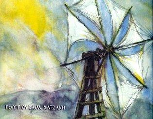Lassithi_Gods_windpark