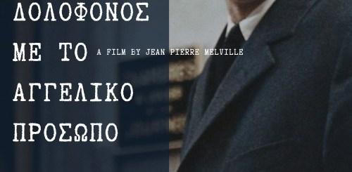 Ο Δολοφόνος με το Αγγελικό Πρόσωπο, από τη Λέσχη Κινηματογράφου