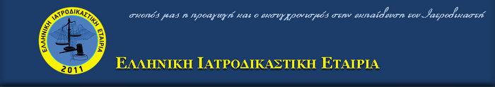 Ελληνική Ιατροδικαστική Εταιρία