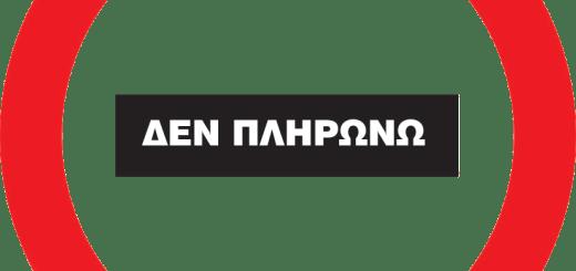 Logo_den_plirono