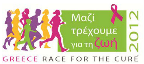 GREECE RACE FOR THE CURE® 2012