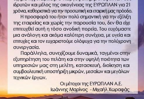 Αποχώρηση Γουναλάκη από την Europlan