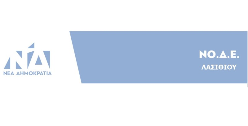 ΝΟ.Δ.Ε. Λασιθίου: η αλήθεια για τα δωρεάν οικιακά τεστ ανίχνευσης του κορονοϊού
