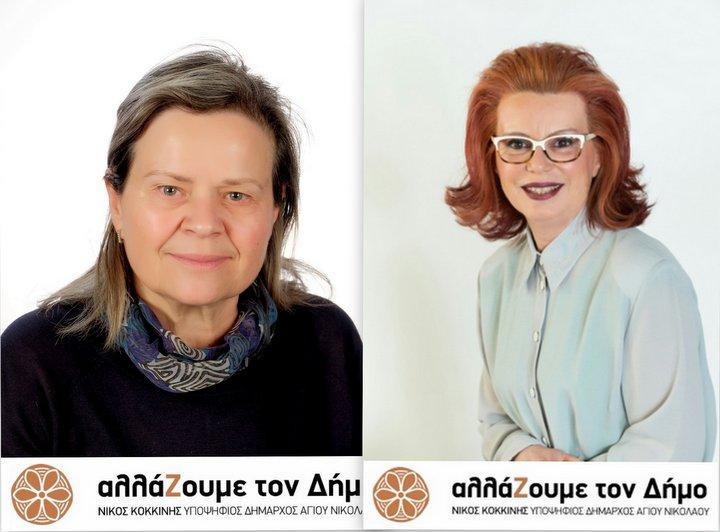 Μαρία Καφετζάκη, Χρύσα Παχή, ΑλλάΖουμε τον Δήμο