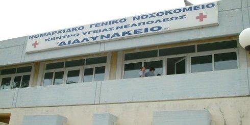 Κέντρο Αποκατάστασης Νεάπολης, εγκρίθηκε ο οργανισμός στο ΣτΕ