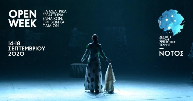 Νότος, Θέατρο Κάτω: παρουσίαση Εργαστηρίων και Σεμιναρίων