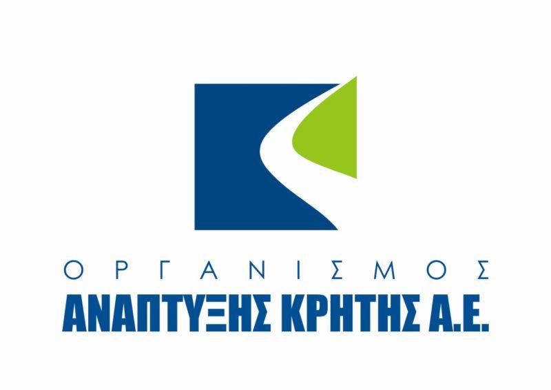 Ορισμός της νέας  διοίκησης  του Οργανισμού Ανάπτυξης  Κρήτης
