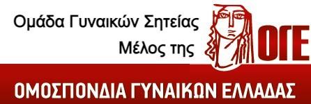 ΚΑΛΕΣΜΑ ΤΗΣ Ομάδας Γυναικών Σητείας Μέλος της ΟΓΕ, κινητοποιήσεις 17 Μάρτη